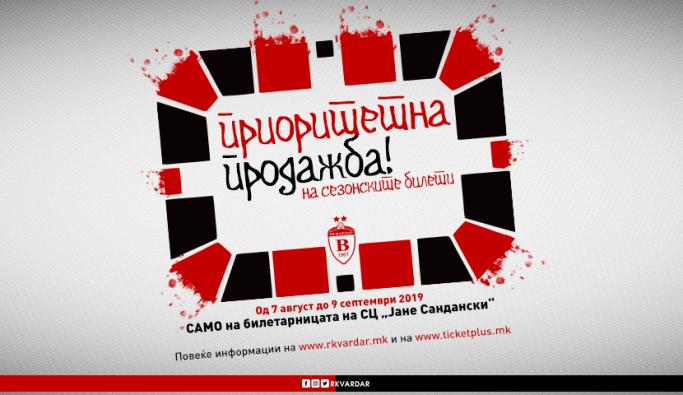 ОД УТРЕ: Започнува продажбата на сезонски билети на европскиот шампион- Ајде, ајде Вардареее!