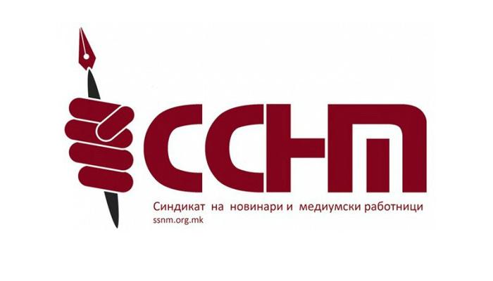 ССНМ: Силна осуда за нападите врз новинарите и медиумските работници