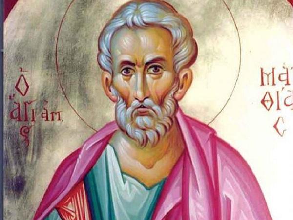 Денеска е Св. апостол Матиј