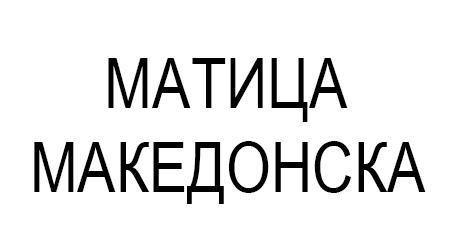 """Матица македонска"" отвори книжарница-галерија"