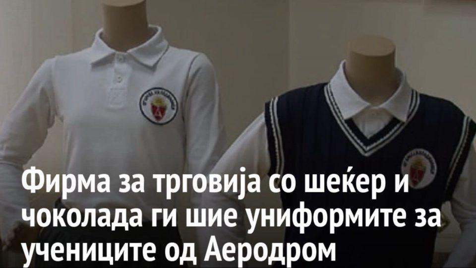 Дојде живот во Аеродром: Тендерите за униформите на основците пет години по ред чинеле околу 6 милиони денари, годинава цифрата изнесува 10 милиони денари
