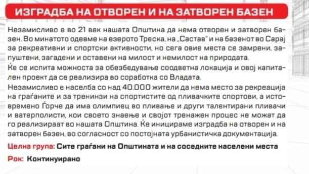 Комисијата за инфраструктура, урбанизам и транспорт на ВМРО-ДПМНЕ: СДСМ вети, но не исполни изградба на отворен и затворен базен во Ѓорче Петров