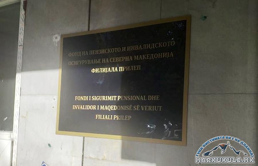 Нова двојазична табла во Прилеп (ФОТО)