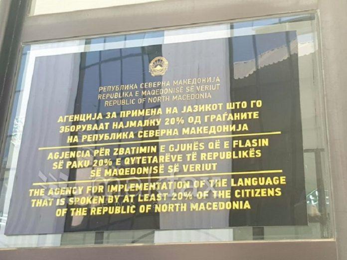 Агенцијата за примена на јазици објави брошура за употреба на службените јазици