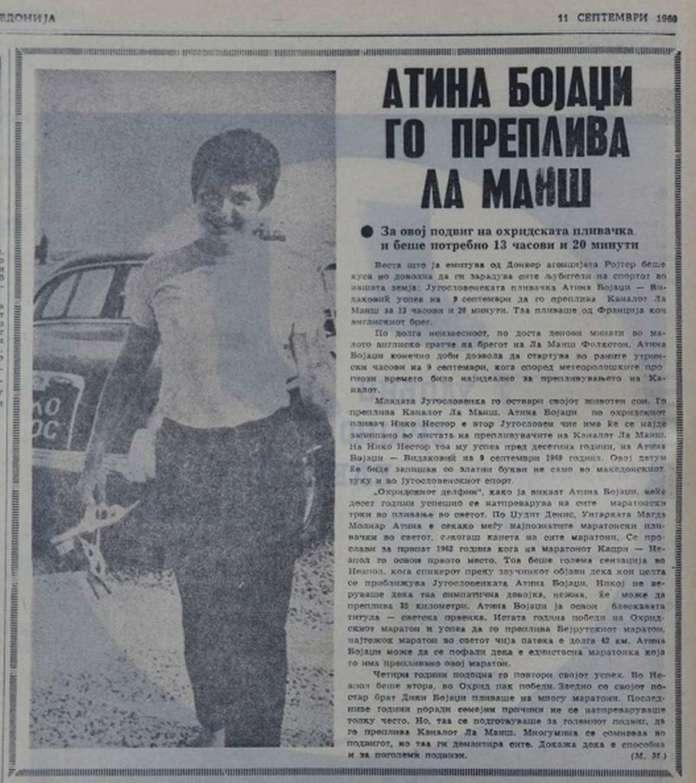 Педесет години откако Охридскиот делфин го преплива Ламанш