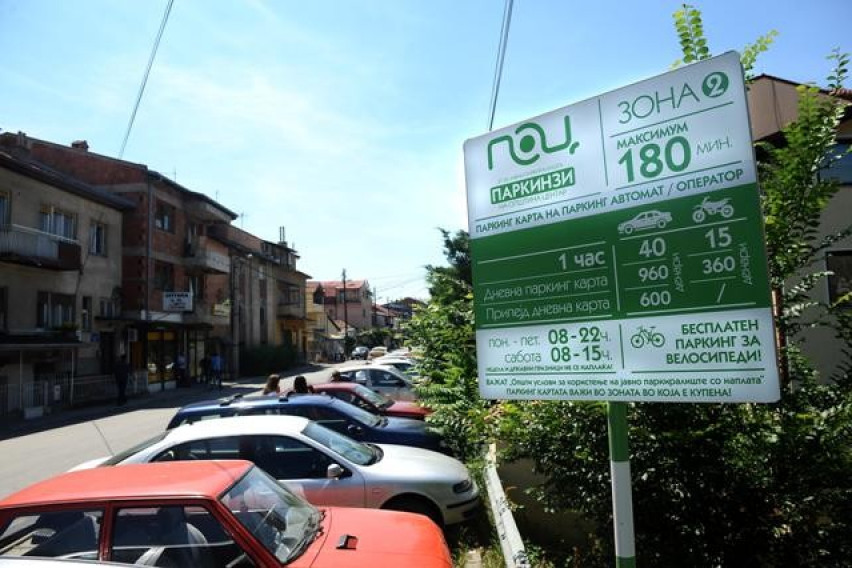 Во Општина Центар санкционирани 286 непрописно паркирани возила