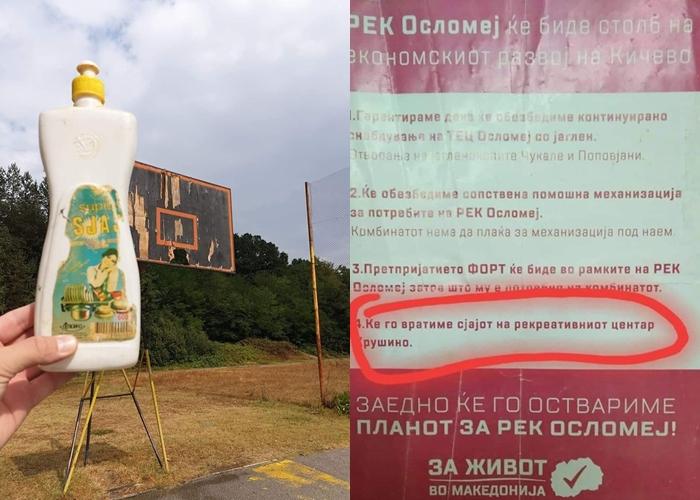 """ФОТО: Тоа што ветија СДС во предизборната кампања тоа и """"остварија"""", вратен стариот сјај во Спортско-рекреативен центар Крушино"""