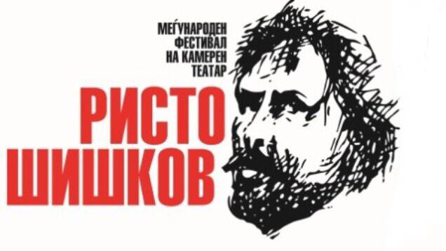 """Наградата """"Ристо Шишков"""" за хрватскиот актер Драшко Зидар"""