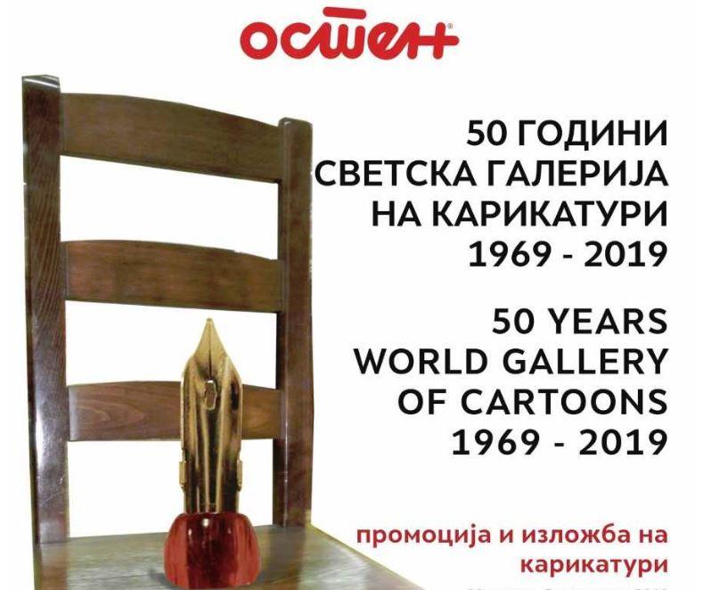"""Изложба на наградените карикатури на """"Остен"""" во изминатите 50 години"""