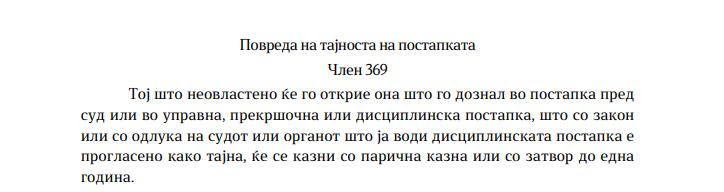 [Image: povreda-na-tajnosta.png]