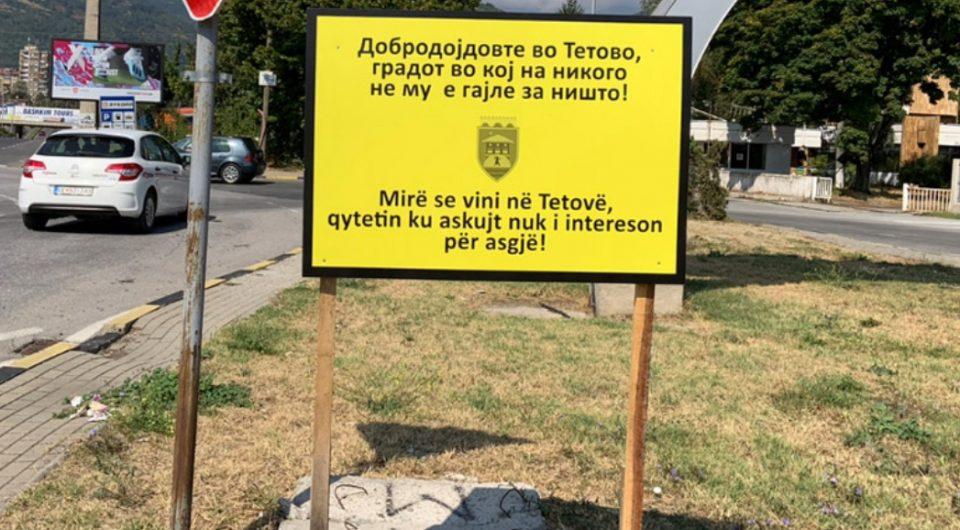 """""""Добродојдовте во Тетово, градот во кој на никому не му е гајле за ништо"""""""