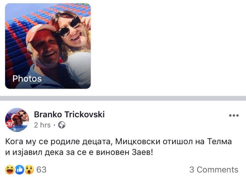 """Осуди за говорот на омраза од Тричковски кон децата на Мицкоски: """"Ќе превземат нешто институцииве против овој манијак""""?"""