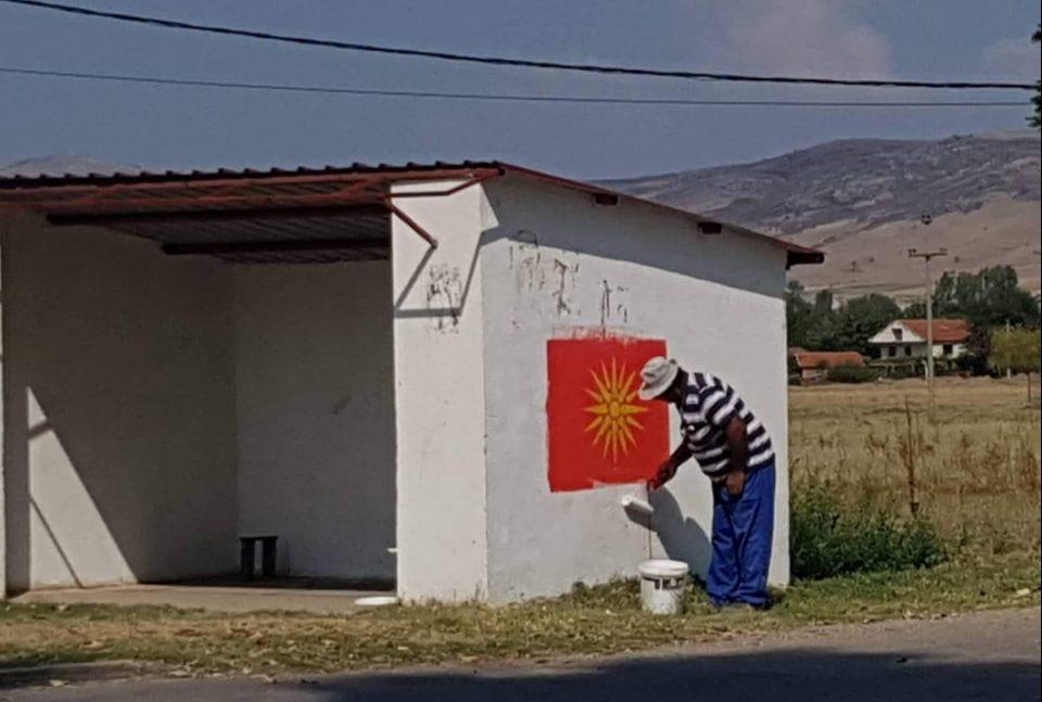 Сонцето од Кутлеш забрането низ цела држава: Во Карбинци офарбано со бела боја (ФОТО)