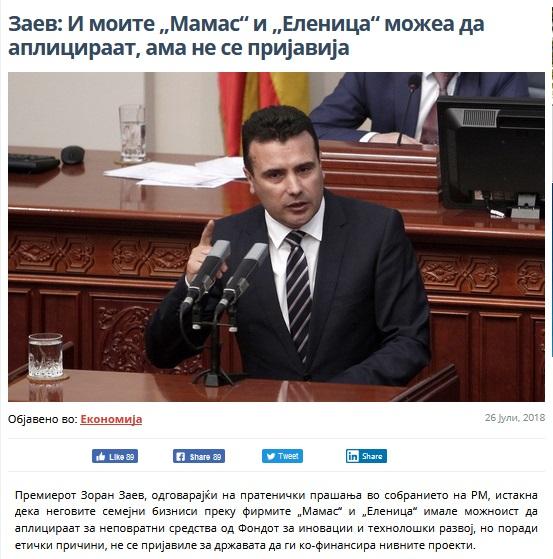 A Заев тврдеше дека негови фирми не аплицираат за грант од Фонд за иновации