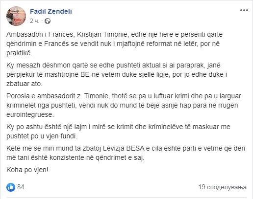 """Зендели: Пораката на францускиот амбасадор беше јасна, """"на криминалците на власта им доаѓа крајот"""""""