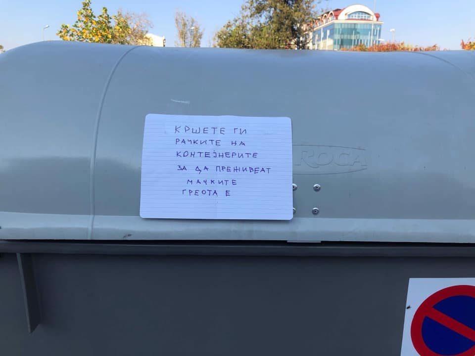 """ФОТО: """"Кршете ги рачките на контејнерите""""- Град Скопје со реакција"""