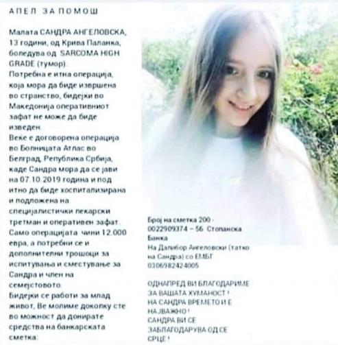 Да бидеме хумани: На малата Сандра ѝ се потребни 12.000 евра за операција