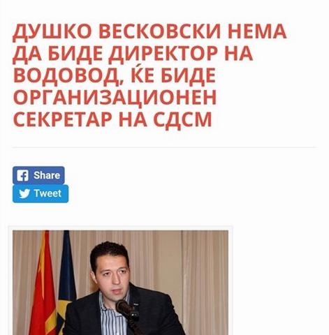Комисијата за инфраструктура, урбанизам и транспорт до СДСМ: Кога ќе биде разрешен директорот на скопски Водовод?