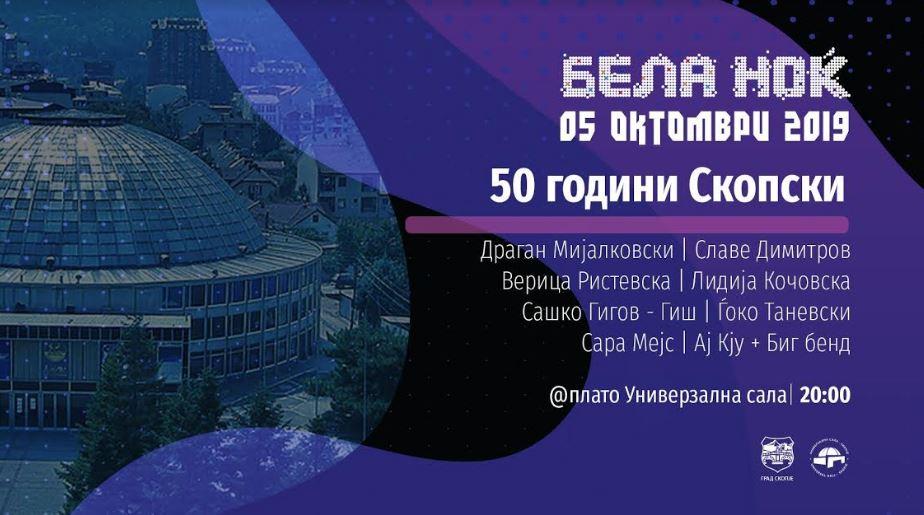 """""""50 години Скопски"""" – музичка ретроспектива на хитовите од Скопскиот фестивал"""