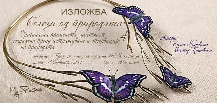 """Изложба на накит изработен на традиционален начин """"Белези од природата"""""""