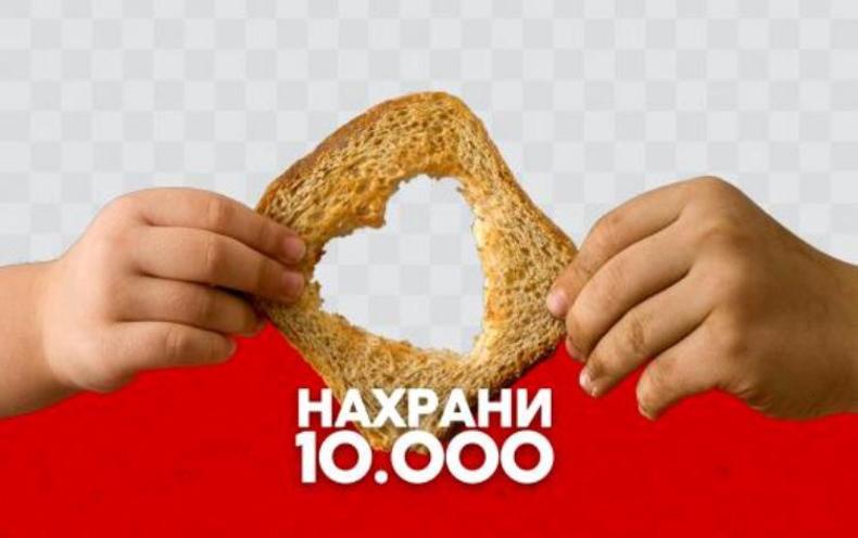 """Четврта хуманитарна акција """"Нахрани 10.000"""""""