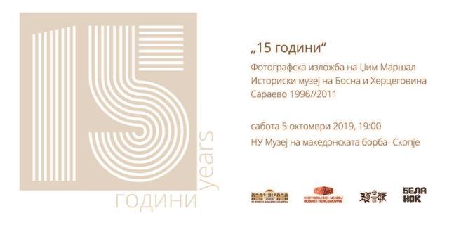 """Изложба """"15 години"""" во Музејот на македонската борба"""