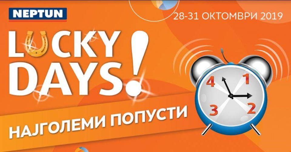 """""""Lucky days"""" во НЕПТУН од 28-31.10 – Најголеми попусти и до 60 рати со haPPy кредит!"""