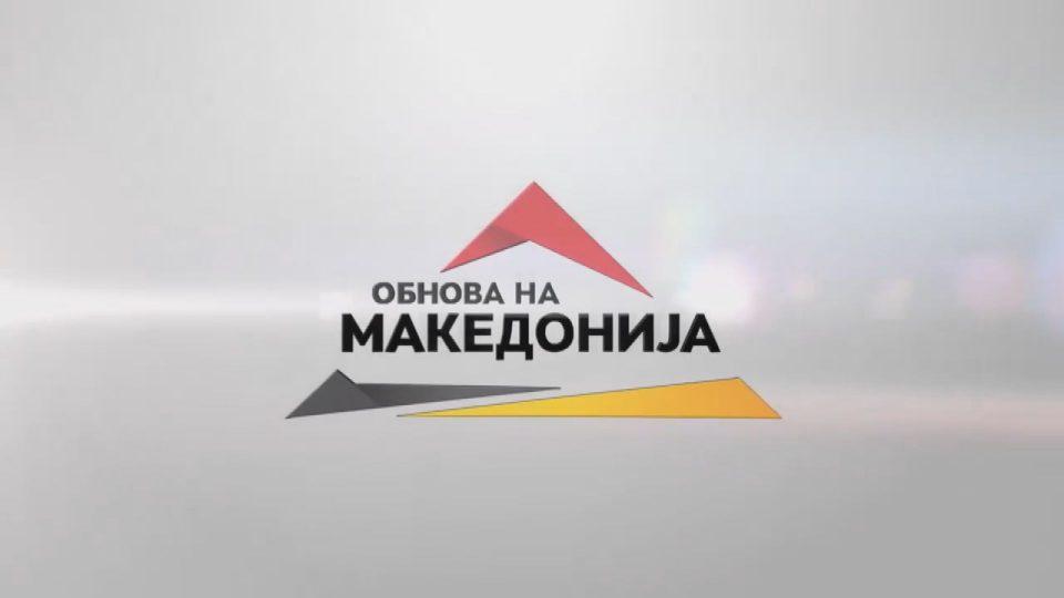 ВМРО-ДПМНЕ: Со граѓаните ќе го поразиме заевизмот, неправдата, сиромаштијата и ќе ја обновиме нашата татковина