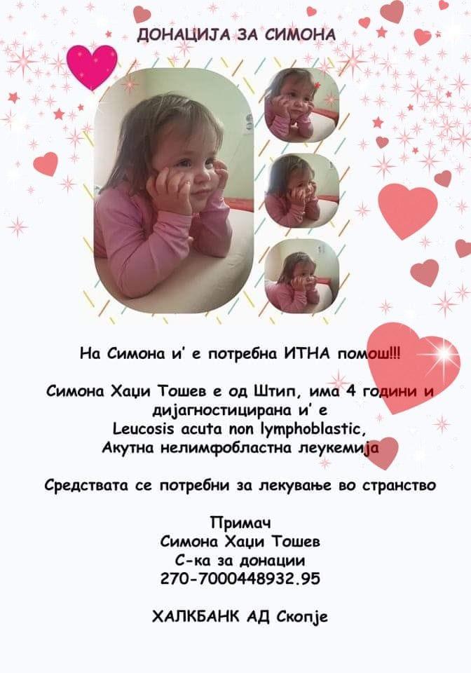 Собрани 140.000 евра за лекување на четиригодишната Симона Хаџи-Тошев
