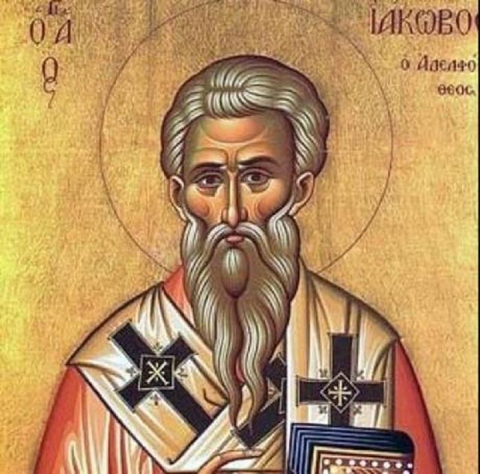 Денеска се слави Св. апостол Јаков