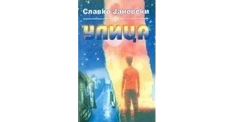 "Тркалезна маса за книгата ""Улица"" на Славко Јаневски"
