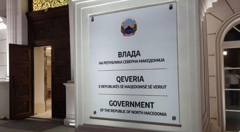 Нема крај на задолжувањата- Владата денес ќе се заборчи за нови 67 милиони евра