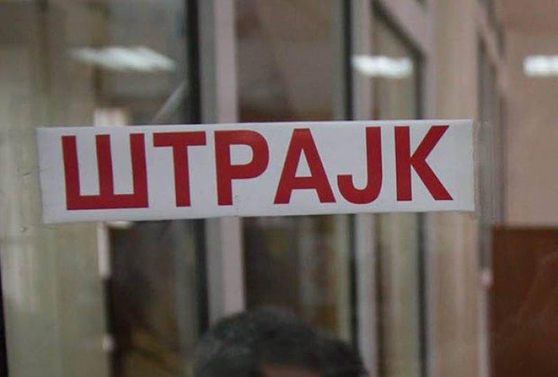 Административно техничкиот персонал во Здравство излегува на штрајк