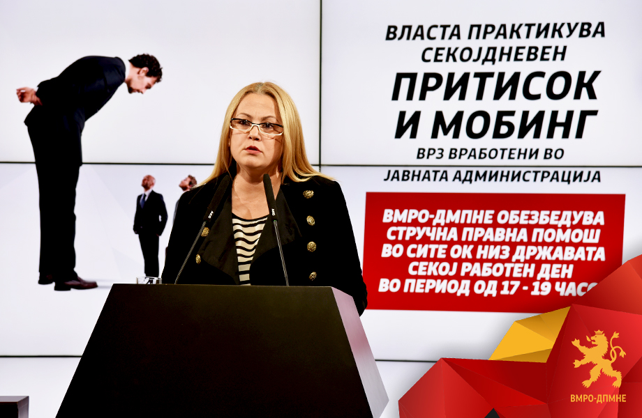 ВМРО-ДПМНЕ нуди бесплатна правна помош за сите вработени во јавната администрација кои се жртви на оваа власт