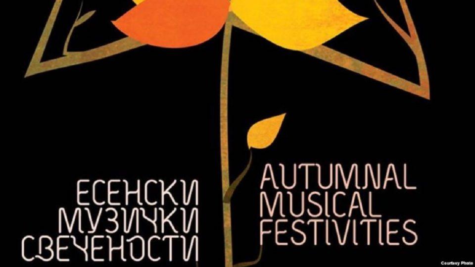 "Концерт на камерниот оркестар ""Профундис"""