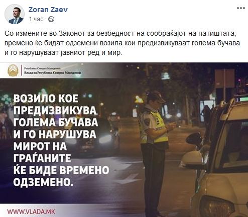 Заев најави: Возилата кои предизвикуваат бучава и го нарушуваат јавниот ред и мир ќе бидат времено одземени