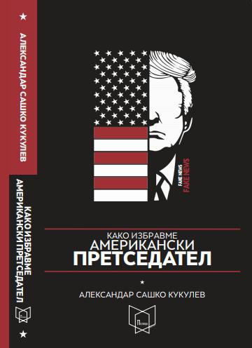 """Промоција на книгата """"Како избравме американски претседател """""""