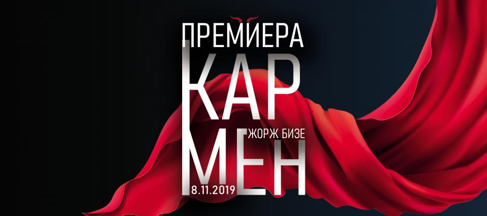 """Премиера на обновената """"Кармен"""" со Ирена Кавкалеска во насловната улога"""