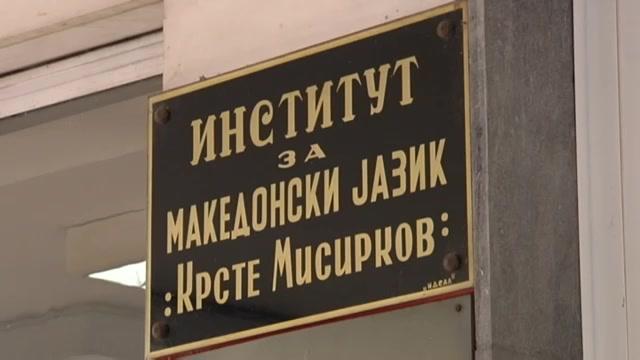 "Отворени денови на Институтот за македонски јазик ""Крсте Мисирков"""