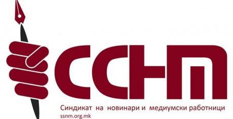 """ССНМ: Најавата зазгаснување на весникот """"Независен"""" уште еден удар за медиумските работници"""