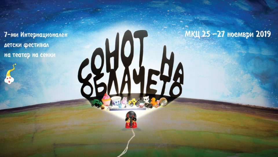 """Интернационален детски фестивал на театар на сенки """"Сонот на облачето"""""""