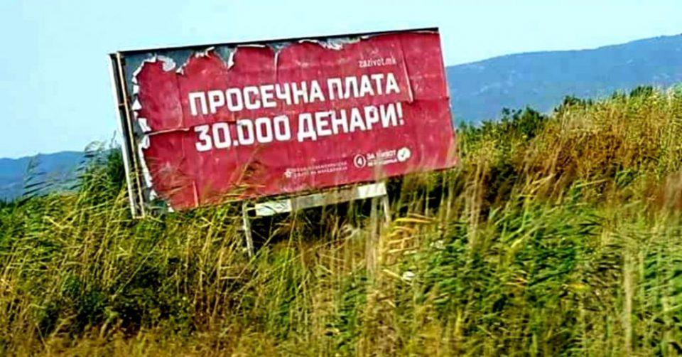 Просечна плата во Македонија: Далеку се Заевите 500 евра, во септември 25.435 денари