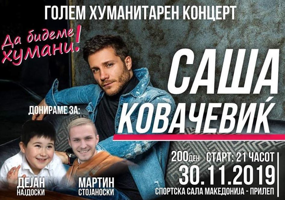 Заслужено е омилен кај македонската публика: Саша Ковачевиќ викендов прави хуманитарен концерт за нашите Дејан и Мартин!