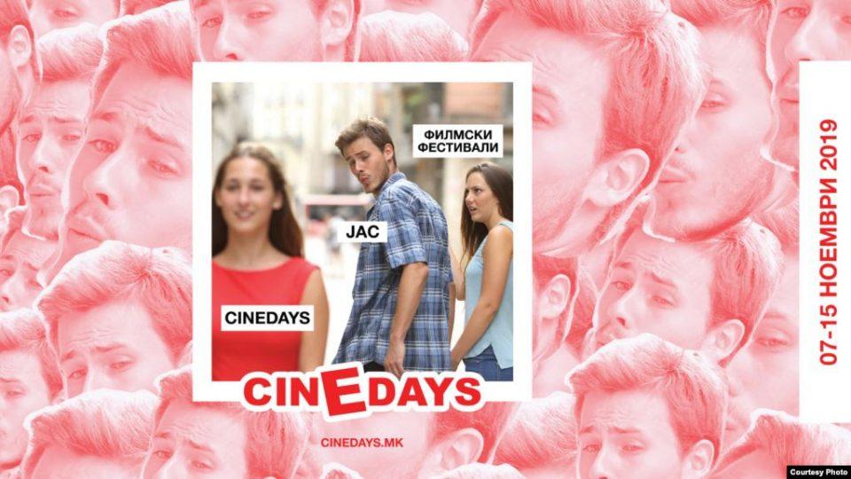 """Премиерата на """"Ефектот на среќа"""" го отвора 18. """"Синедејс"""""""