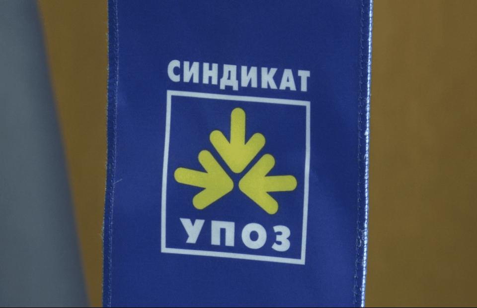 Синдикатот на УПОЗ одбележува 30 години од формирањето