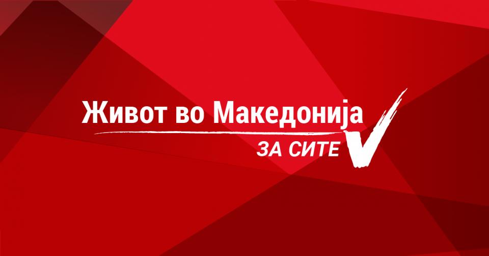 """ВМРО-ДПМНЕ: """"Живот во Македонија"""" на СДСМ може да се именува како """"Најголемите политички лаги во Македонија"""""""