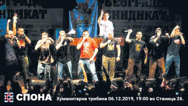 """Хуманитарен настан во Скопје: Дружете се со членовите на """"Београдски синдикат"""" и донирајте за оние на кои им е најпотребно!"""
