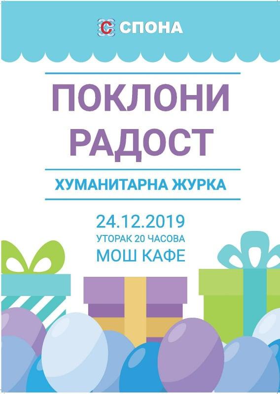 Се собираат средства за набавка на пакетчиња и подароци за дечиња од Косово и Метохија.