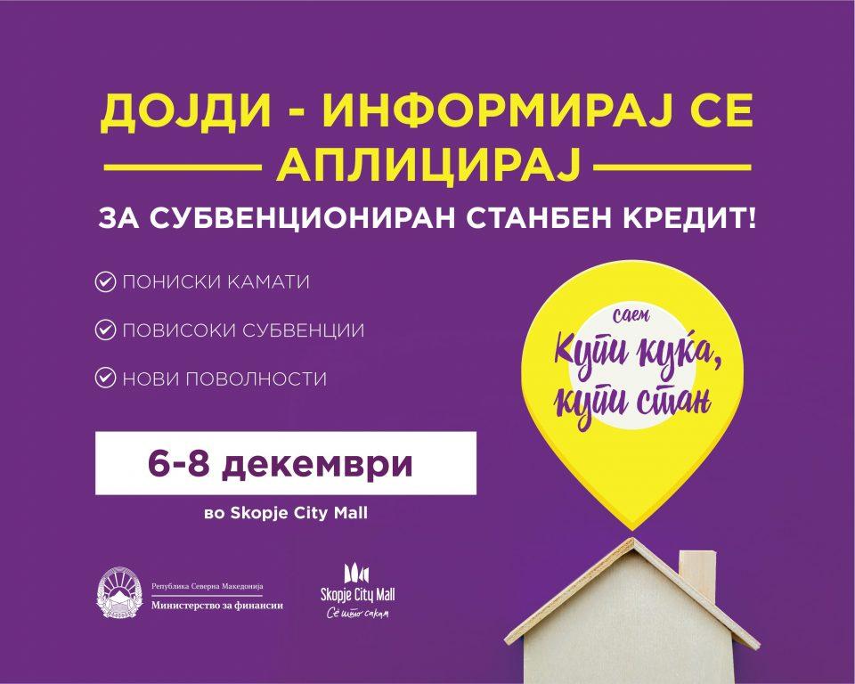 """Започна саемот """"Купи куќа, купи стан"""" во Скопје Сити Мол"""