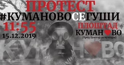ПРОТЕСТ: Куманово се гуши- Ова е граѓански крик, повик да излезеш и ти и да побараш ЗДИВ за себе и своите најблиски!